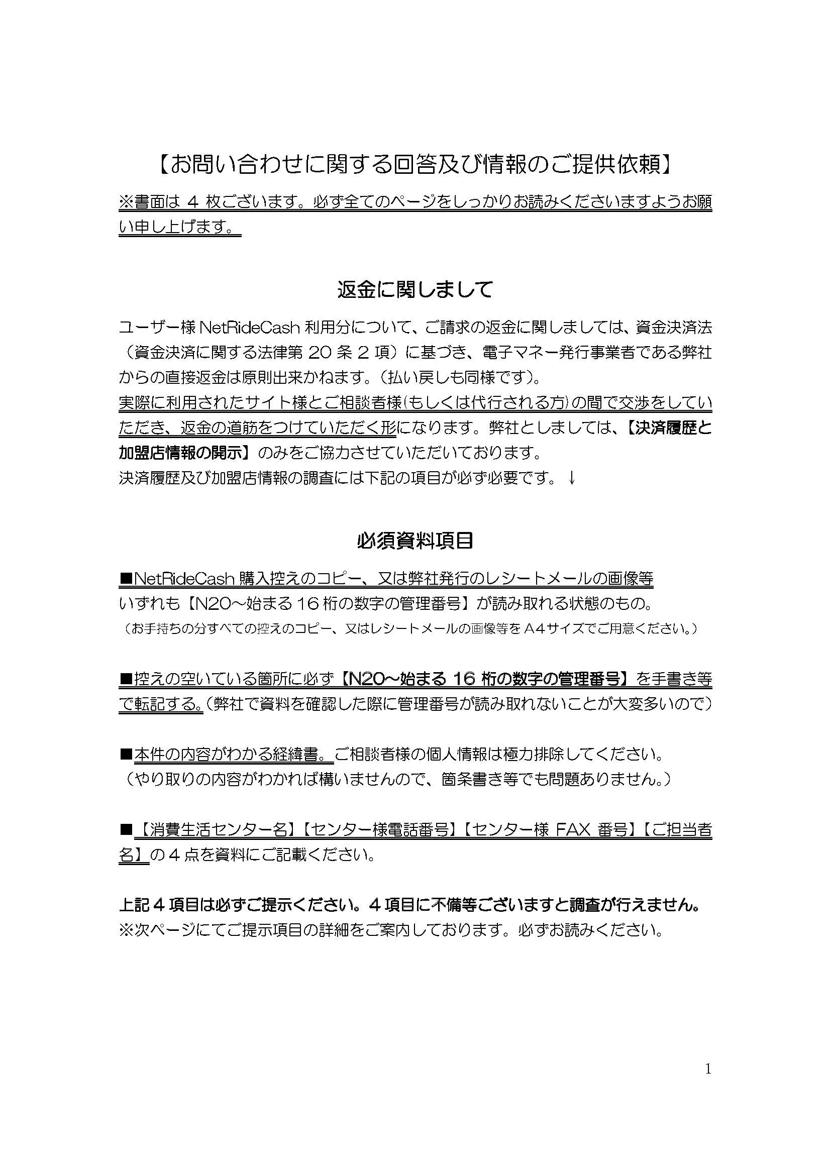 rireki_Part1