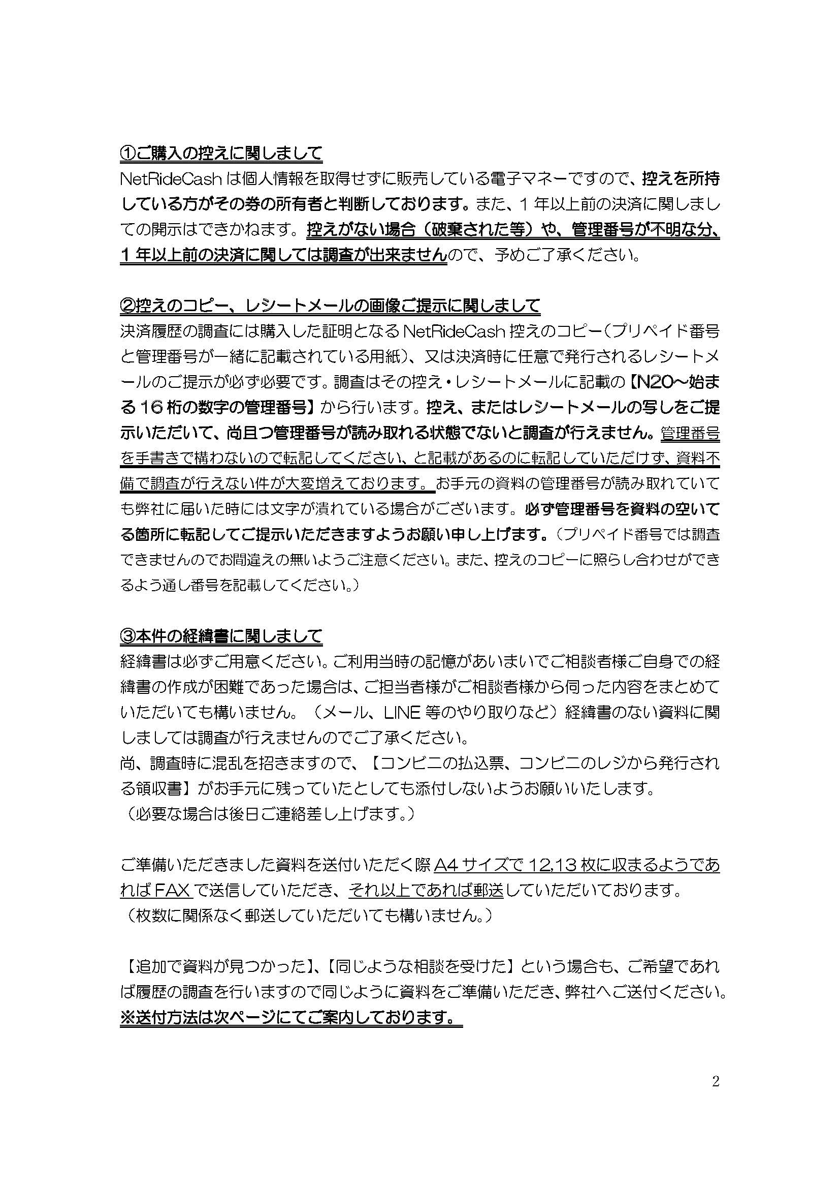 rireki_Part2